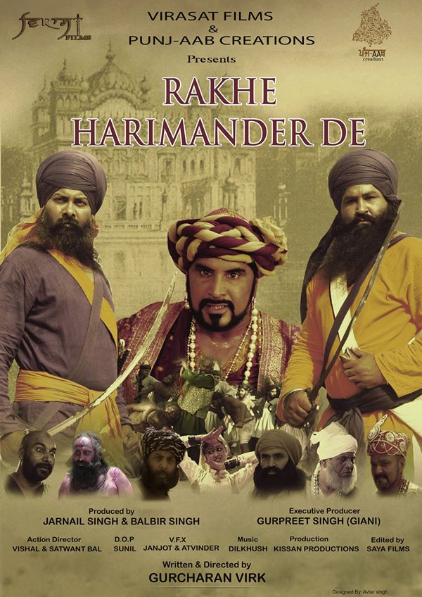 rakhe harmandir de coming soon