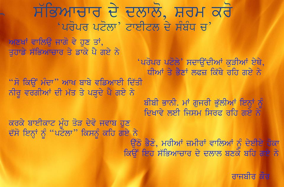 Poetry On Proper Patola Movie By Rajbeer Kaur
