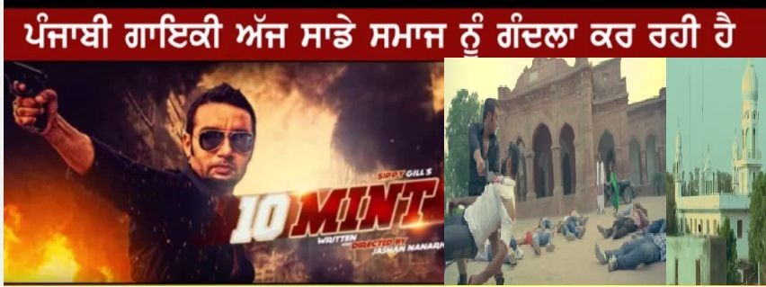 Song 10 Mint by Sippy Gill Ruining Rich Heritage of Punjab