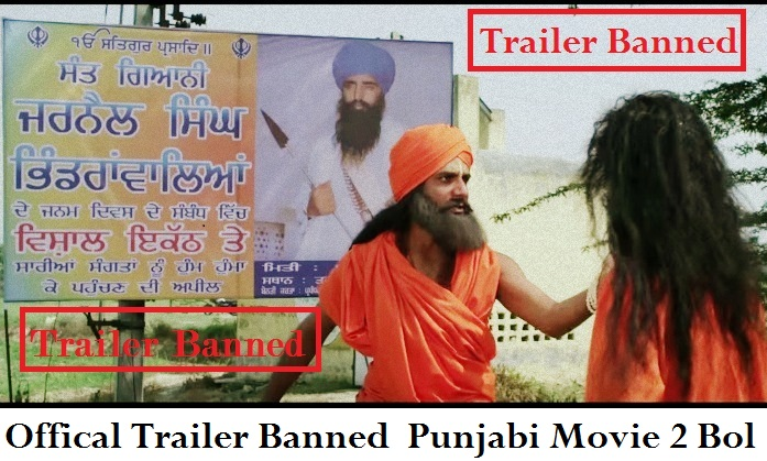 Official Trailer Of Movie 2 Bol Banned By Indian Censor Board For Live Telecast