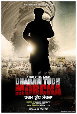 Raj Kakra's Movie 'Dharam Yudh Morcha' First Look Poster Released