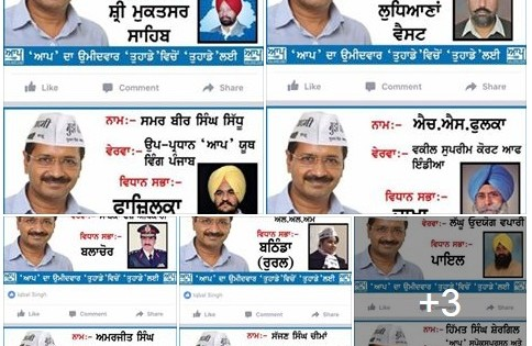 Aam Aadmi Party's first list of 19 Candidates for Punjab Polls 2017