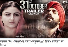 """AISSF (Peermohammad) announce to protest against screening of Bollywood movie """"October 31"""""""